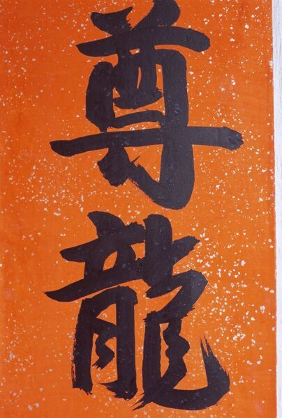 Close Up Of Chinese Calligraphy At A Temple Stanley Hong